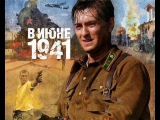 ВОЕННЫЙ ФИЛЬМ В ИЮНЕ 1941 - военная драма