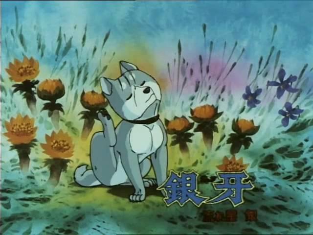 Легенда о Серебряном клыке : Падающая звезда Гин 11 серия (Озвучено: Sad_Kit)
