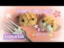 DIY フォークで作る♡動物ポンポン~茶トラ猫編~ How to make Pom Pom Tabby Cats ~
