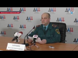МЧС ДНР сделали экстренное заявление о ситуации в Республике
