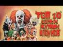 ТОП 10 Самые страшные клоуны TOP 10 Horror clowns