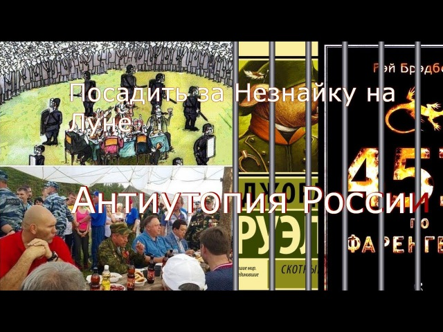 Посадить за Незнайку на Луне Антиутопия России