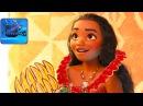 МОАНА [2016] - Песня Мауи «Спасибо» (Полная Русская Версия)
