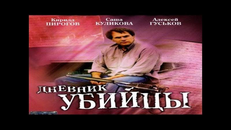 сериал Дневник убийцы 1 и 2 серия
