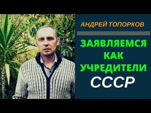 Андрей Топорков. Заявляемся как учредители обновлённого СССР | Возрождённый СССР Сегодня