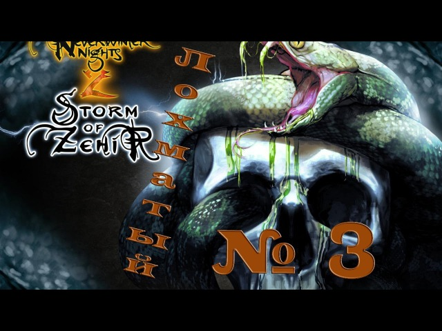 Neverwinter Nights 2 Storm of Zehir от Лохматого 3 Начало истории