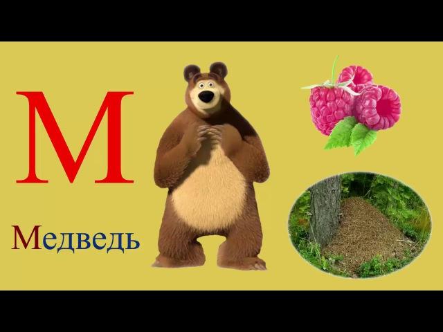 Азбука в стихах. Алфавит от А до Я. Стихи для малышей. Учим алфавит в стихах. Стихи...