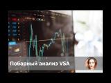 VSA сложная версия побарный анализ Н1