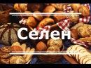 Селен Se польза для здоровья дефицит и избыток продукты богатые селеном