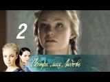 Сестра моя, Любовь. Серия 2 (2014) @ Русские сериалы