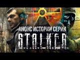 Анонс истории серии S.T.A.L.K.E.R. сходка StopGame.ru