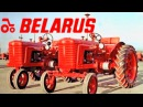 Трактора МТЗ-1 МТЗ-2 «Беларус» АВТО СССР