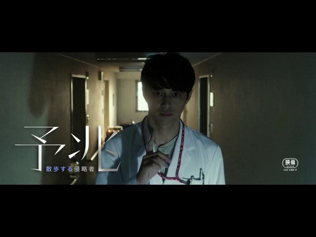 Трейлер фильма «Прогуливающийся захватчик» (Yocho Sanpo Suru Shinryakusha Gekijoban)