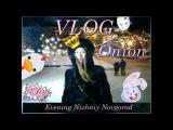 VLOG: Onion \ Evening Nizhniy Novgorod \ Likes 14January
