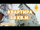 ЦЕНТР АДЛЕРА. ДВУХКОМНАТНАЯ 68 М2. ПРЕДЧИСТОВАЯ.