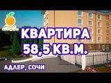 ДВУХКОМНАТНАЯ 58,5 М2 ВСЕГО 3 533 000 РУБЛЕЙ. АДЛЕР.