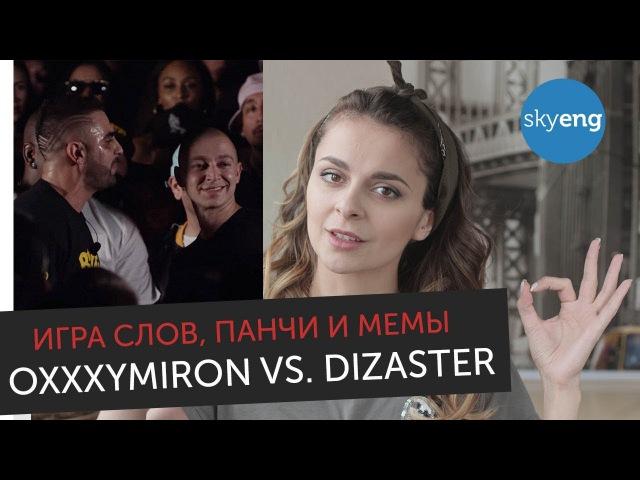 Игра слов, панчи и мемы OXXXYMIRON VS. DIZASTER. Разбор баттла с английского || Skyeng