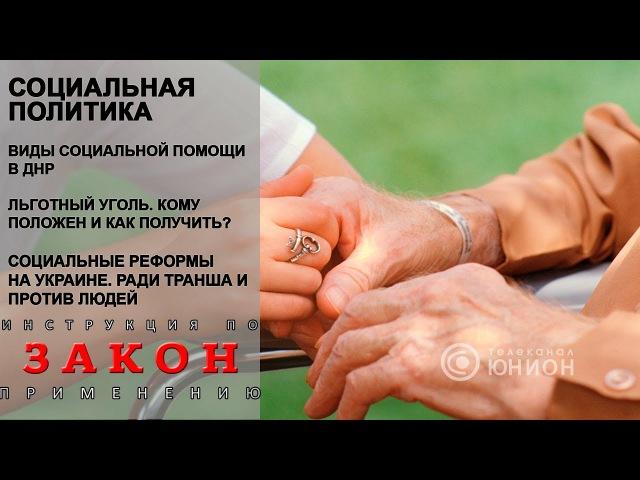 Экономят на людях. Соц. политика Украины. В чем отличие от ДНР? 25.10.2017, Закон