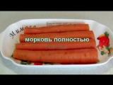 Морковь для салата за 5 минут. Кулинарный лайфхак