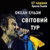 """Тур на концерт """"Океану Ельзи"""" 17.06 м. Львів"""