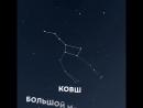 Как увидеть созвездия северного полушария