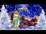 Сказочно красивое музыкальное поздравление С РОЖДЕСТВОМ ХРИСТОВЫМ!!! Бесплатный футаж.