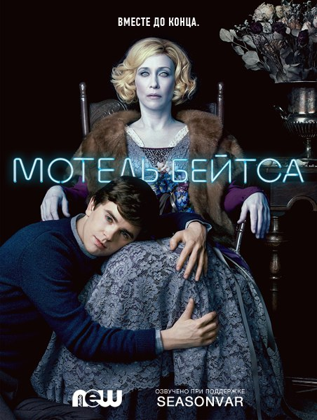 Мотель Бейтса 1-5 сезон 1-10 серия NewStudio | Bates Motel