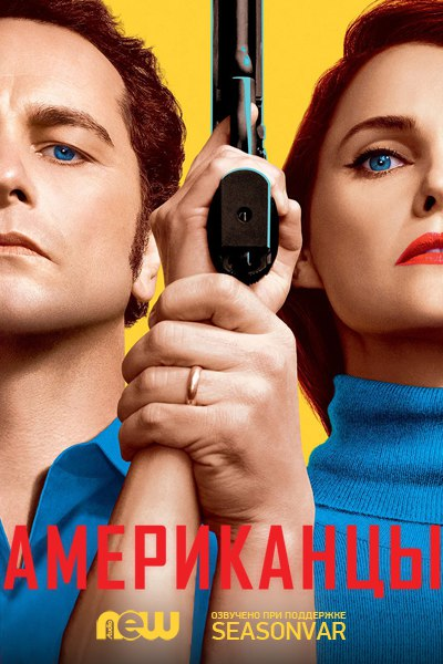 Американцы 1-5 сезон 1-8 серия NewStudio | The Americans