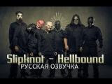 Slipknot - Hellbound (Документальный 2015)