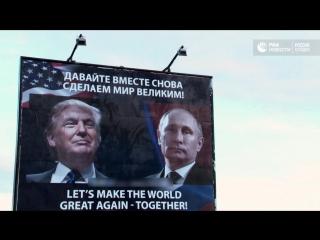 Билборд с изображением Путина и Трампа в Черногории