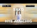SAKO - HYE AGHCHIK (HAY AXJIK) / Official Music Audio / ( New 2017