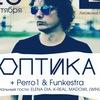23 сентября   Оптика и Perro1 & Funkestra