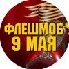 Флешмоб на 9 мая в Калуге