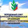 Молодежный совет педагогов РБ