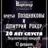 Black Rocks feat. Dmitry Rocker