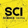 Science Наука