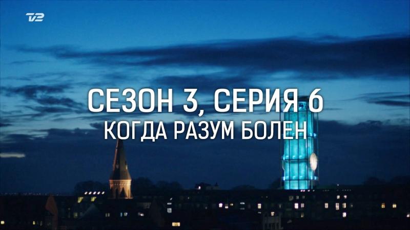 ДИКТЕ СВЕНДСЕН / СЕЗОН 3, СЕРИЯ 6