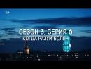 ДИКТЕ СВЕНДСЕН СЕЗОН 3 СЕРИЯ 6