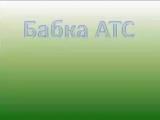 БАБКА АТС (КЛАССИКА)