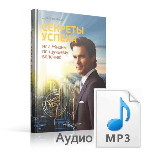 Секреты успеха  Представляем Вам книгу Андрея Макрицы 'Секреты успех