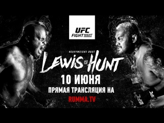 Fight Night Auckland: Mark Hunt - I Love Fighting