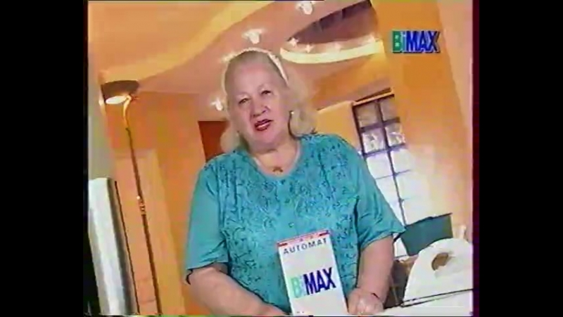 реклама порошка BIMAX 2000 домработница Игоря Николаева и Наташи Королевой