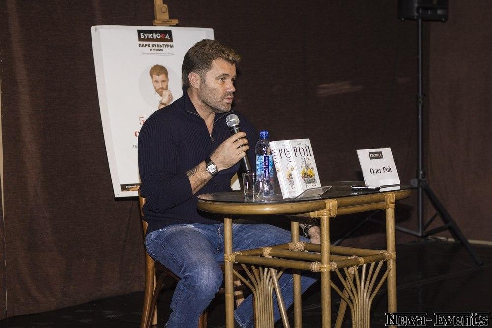 Олег Рой «Писатель и Балерина» (Презентация)