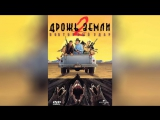 Дрожь земли 2 Повторный удар (1996) | Tremors II: Aftershocks