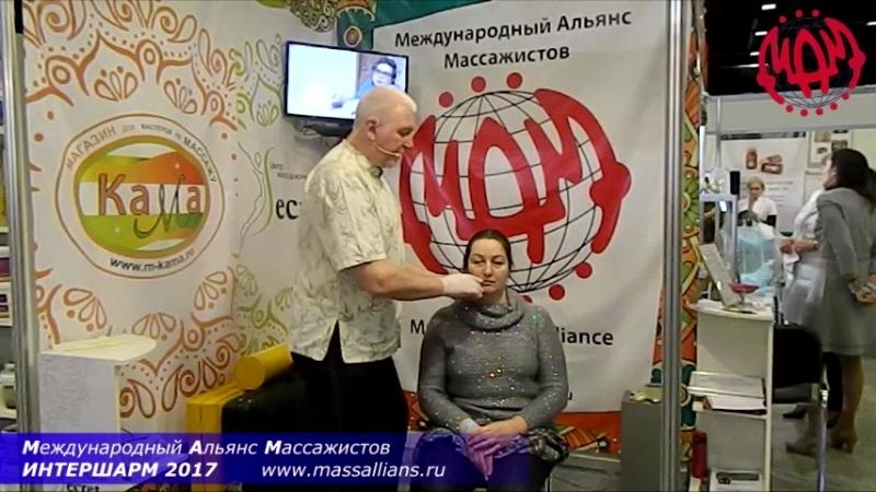 Интершарм 2017_ Международный Альянс массажистов_ Мочалов Андрей Юрьевич