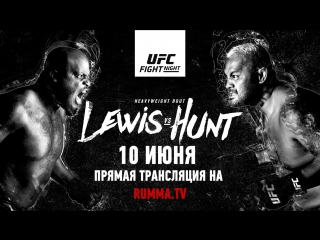 Fight Night Auckland: Derrick Lewis - The Fans Will See Fireworks