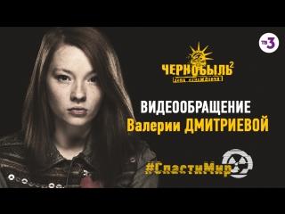 Видеообращение от Леры Дмитриевой