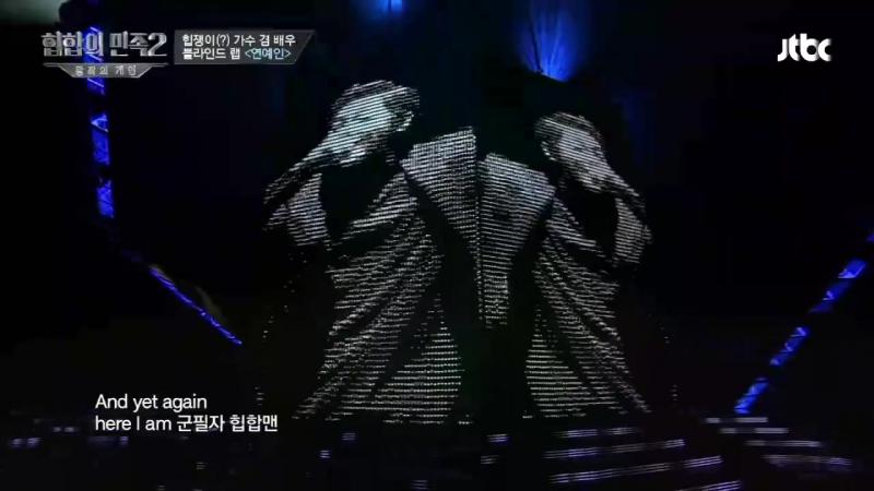 [풀버전] 트랙스의 보컬 겸 배우, 제이 연예인♪ 힙합의 민족 4회