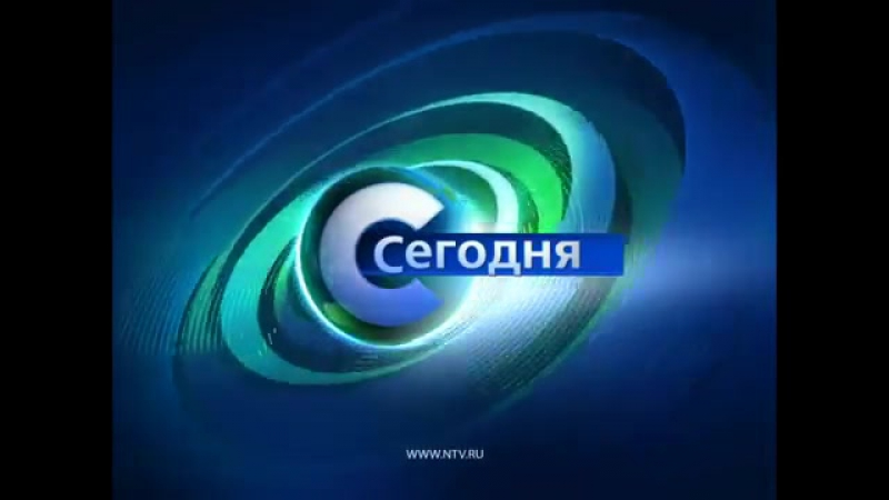 Заставка программы Сегодня НТВ 10 09 2007 26 08 2012