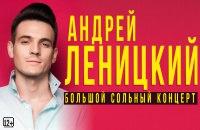 Купить билеты на Андрей Леницкий